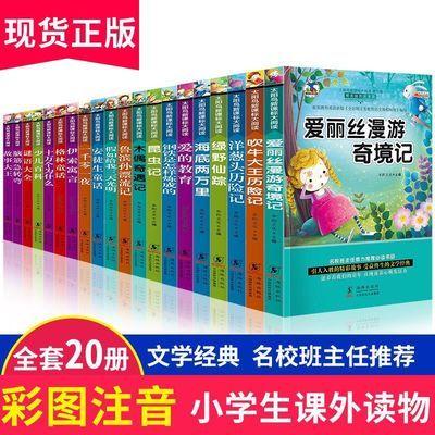 全套20本小学生课外阅读书籍注音儿童读物 1-5年级图书儿童故事书
