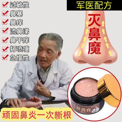 鼻炎膏特效鼻窦炎鼻甲肥大治鼻塞神器流鼻涕过敏性鼻炎鼻息肉中药