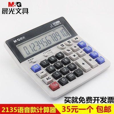 晨光商务办公2135语音款计算器大号电脑经典按键盘桌面型台式包邮