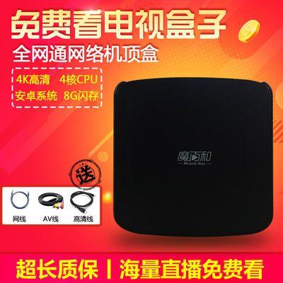 永久IPTV免费看电视盒子语音网络机顶盒4K高清WIFI家用电视盒子【3月18日发完】