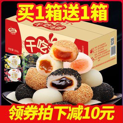 【买一送一】千丝麻薯干吃汤圆糯米糍粑糕点心雪媚娘小吃的零食品