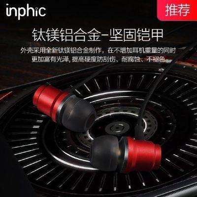 英菲克重低音炮耳机 入耳式4D环绕HiFi手机通用男女有线高音质