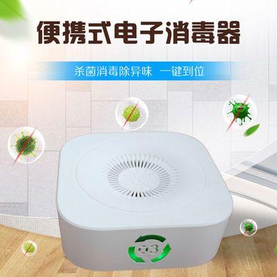 创意便携式电子消毒器消毒杀菌的创新  产品优势体积小方便携带