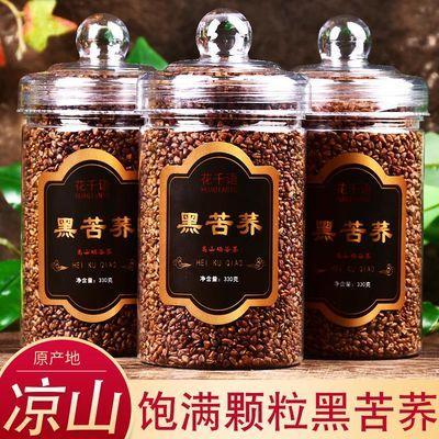 【买二送一】黑苦荞茶正品特级正宗四川大凉山苦荞茶全胚芽茶罐装的宝贝主图