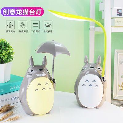 创意护眼台灯USB充电式护眼书桌宿舍阅读学生学习卧室床头led夜灯