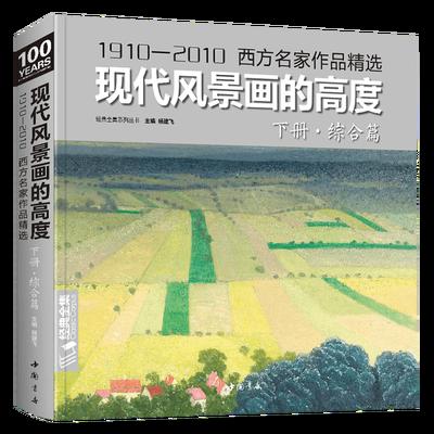 经典全集现代风景画的高度下册综合篇 西方名家大师色彩风景