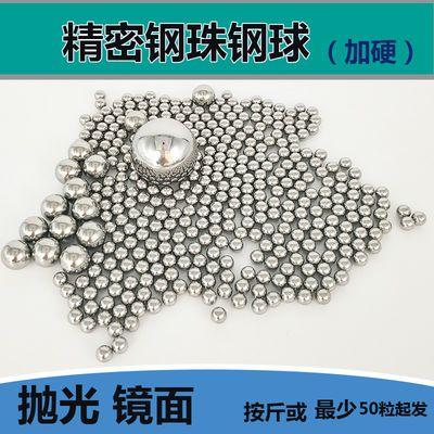精密钢珠钢球7/7.5/7.938/8mm轴承滚珠实心6.35/6.75/6.95/6.98mm