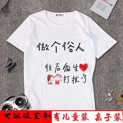 做个俗人短袖t恤衫男女学生情侣装宽松大码男士文字衣服韩版潮夏
