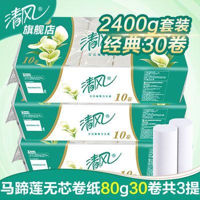 清风3层无芯卷纸80g /卷厕纸卫生纸卷心纸手纸马蹄莲多规格可选