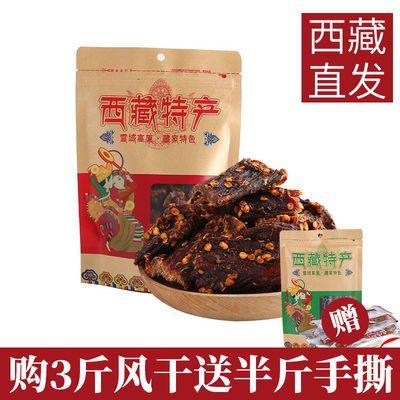 西藏正宗特产风干手撕牦牛肉超干五香香辣麻辣味高原零食