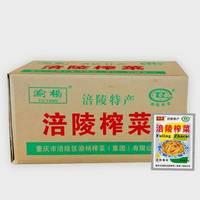 【2020年新产】去皮榨菜丝50袋涪陵榨菜渝杨下饭50g不添加防腐剂