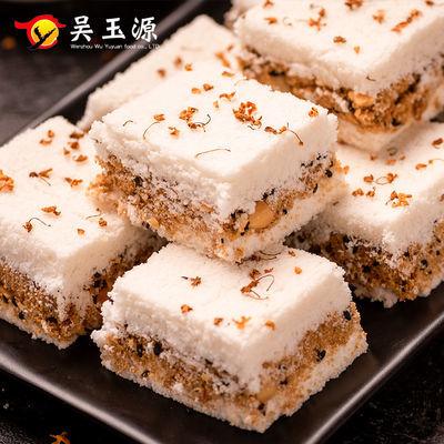 【19.8抢36块】温州特产传统手工桂花糕网红零食糯米点心糕点250G