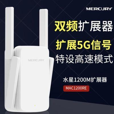 双频无线wifi增强器网络5g信号放大扩展路由4天线MAC1200RE