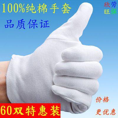 白色纯棉作业手套加长加厚盘珠文玩品质检验礼仪白色全棉薄款批发