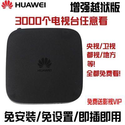 华为悦盒越狱网络机顶盒无线WiFi电视电影不卡安卓4k高清全网通用