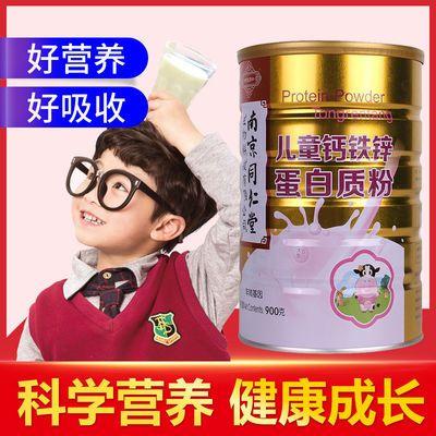 南京同仁堂儿童铁锌钙蛋白质粉小孩钙铁锌蛋白粉强身健体营养品