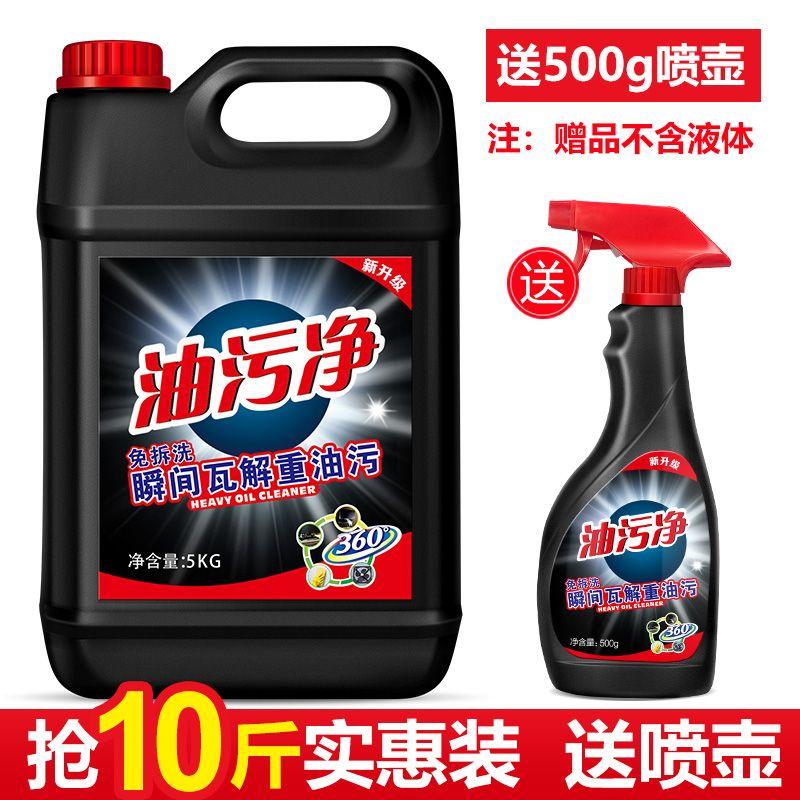 10斤装厨房去油神器强力清洁剂去重油污净洗抽油烟机清洗剂油烟净