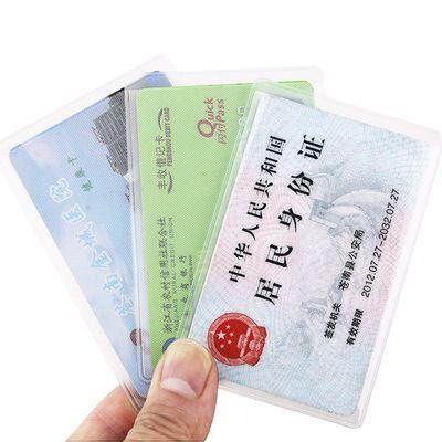 【10-100个装】磨砂防磁银行卡套卡通身份证卡公交卡会员卡保护套