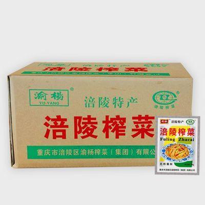 【20年新货】 渝杨去皮榨菜丝50g50袋涪陵榨菜咸菜泡菜无防腐剂