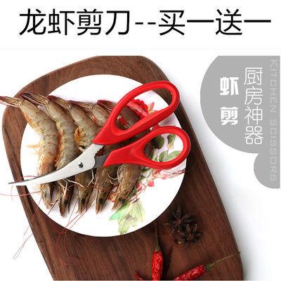 海鲜剪刀 龙虾剪刀 鱼肉剪 食物剪刀  厨房剪刀 虾线剪刀全国包邮