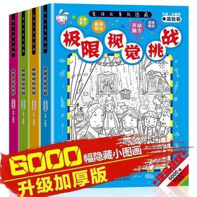 图画捉迷藏书4册视觉大发现益智游戏书籍 极限视觉挑战隐藏的图画