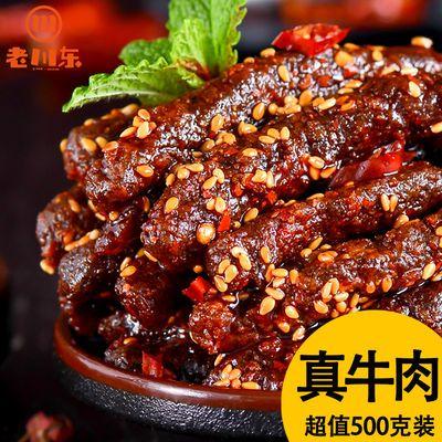 37638/【超值500g】老川东麻辣牛肉干袋装四川特产牛肉零食小吃独立包装