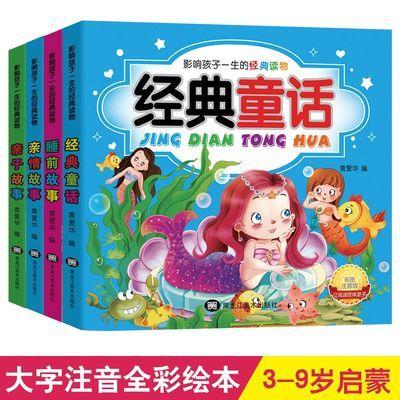 经典读物睡前亲情亲子大字彩图注音版低年级妈妈宝宝故事书儿童书