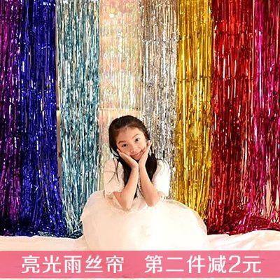 2米雨丝帘儿童节日会场背景墙装饰生日派对布置用品舞台背景装扮