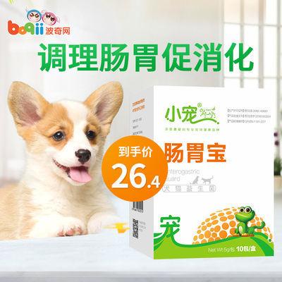 波奇網小寵腸胃寶10包狗狗寵物益生菌狗調理腸胃腹瀉貓狗拉肚子