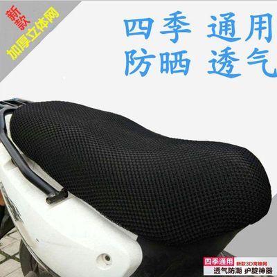 【加厚新款】电动车电瓶车踏板车通用透气坐垫套防晒防水隔热减震