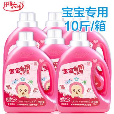 洗衣液香味宝宝婴儿手洗持久留香洗衣液袋装瓶装儿童专用批发