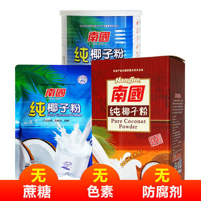 海南正宗无糖南国纯椰子粉320g736g360g500g袋装早餐食品罐装椰汁