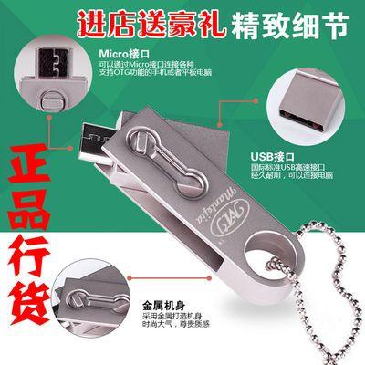 MicroUSB手机U盘32G金属高速2.0V8双头用64G电脑U盘16G防水8G加密