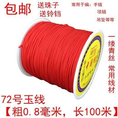 72号玉线编织线绳中国结红绳子手工项链绳五彩线串珠编手链的绳子