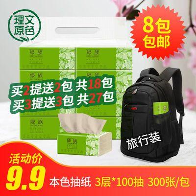 【300张8包】买2提送2包 买3提送3包 绿族本色抽纸母婴适用纸巾