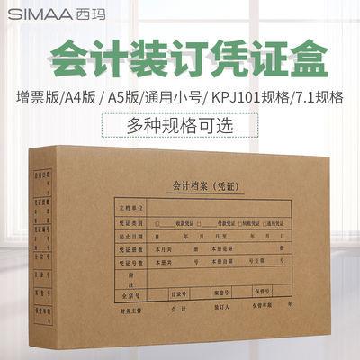 西玛用友凭证盒档案盒增票发票规格A5 A4 KPJ101 7.1尺寸收纳装订