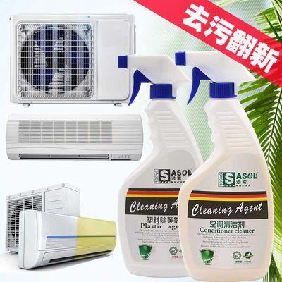 泡沫空调清洗剂家用内机挂机外机清洁剂柜机翅片去污外壳去黄翻新