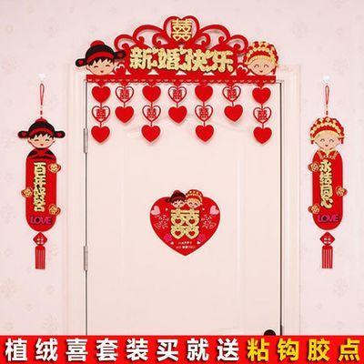 婚房布置植绒装饰套装结婚婚庆用品浪漫拉花对联新房卧室套餐喜字