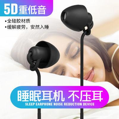 手机睡眠耳机入耳式降噪线控带麦耳机OPPO华为vivo通用重低音耳机