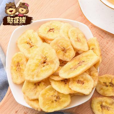 憨豆熊  香蕉片250g/袋 100g/袋 蜜饯干果脯休闲零食多规格可选