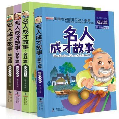 名人成才故事书小学生课外书籍阅读注音版儿童励志名人名言绘本