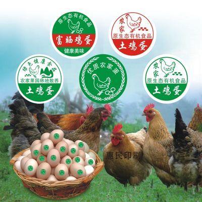 鸡蛋标签贴纸促销圆形初生蛋农家蛋吊牌定制广告小商标不干胶标签