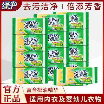 36679/绿伞洗衣皂肥皂108g*14块透明皂洁净去渍去污衣物清洁洗护家庭装