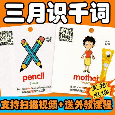 英语单词卡片幼儿启蒙英文字母小学生点读笔有声儿童宝宝早教闪卡