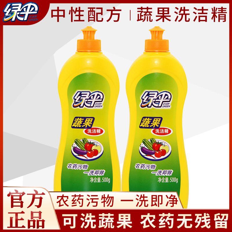 【厂家直发】绿伞蔬果洗洁精 500g*2瓶不伤手强力去油污厨房清洁