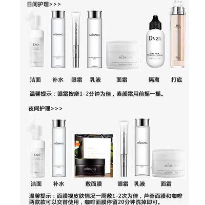 DVZ正品 朵色护肤品专柜全套弥尚化妆品套装补水保湿水乳霜三件套