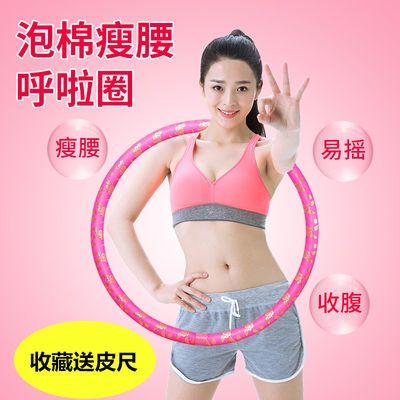 【送软尺】成人加重呼啦圈3/4/5/6斤瘦身收腹减肥加厚软海绵健身