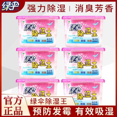 绿伞除湿盒6盒装干燥剂衣柜防潮除湿剂室内除味可重复用