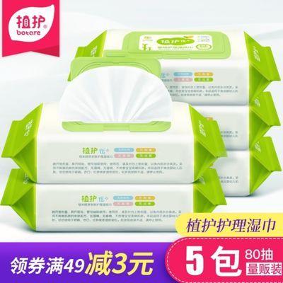 植护湿巾纸带盖80抽5包新生儿童婴儿手口专用大包带盖实惠装批发