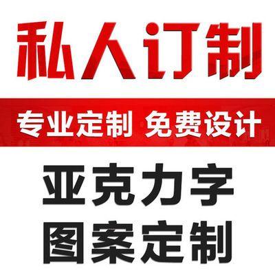 亚克力字定做墙贴定制公司logo图案订制企业广告字体标语汉字订做